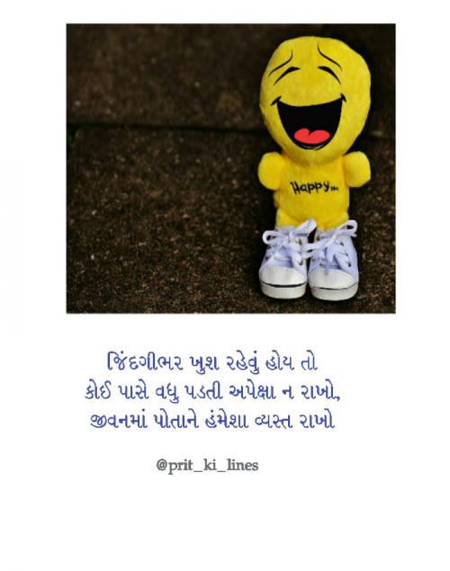 Post by Prit_ki_lines on 28-Jul-2020 08:08am