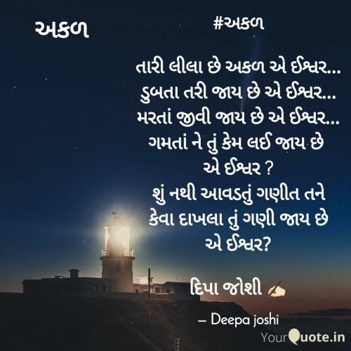 Post by Deepa Joshi on 28-Jul-2020 11:58pm