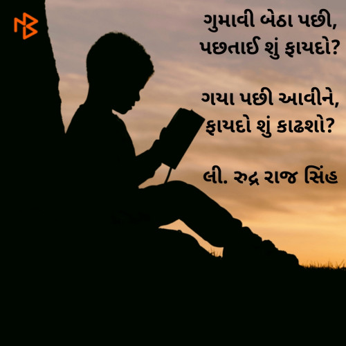Post by Rudrarajsinh on 29-Jul-2020 12:31am