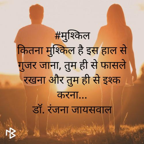 Post by Dr.Ranjana Jaiswal on 29-Jul-2020 08:10am