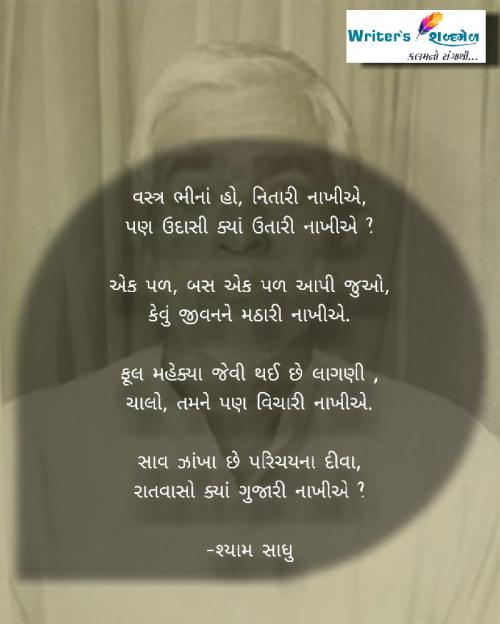 Post by Writer's Shabd Mel on 30-Jul-2020 07:05am