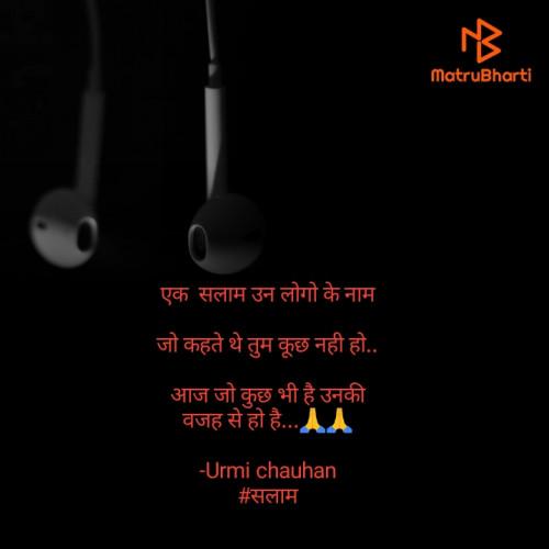 Post by Urmi chauhan on 30-Jul-2020 09:31am
