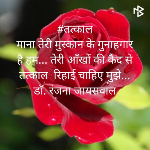 Post by Dr.Ranjana Jaiswal on 31-Jul-2020 08:13am