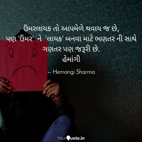 Post by Hemangi Sharma on 31-Jul-2020 09:11am