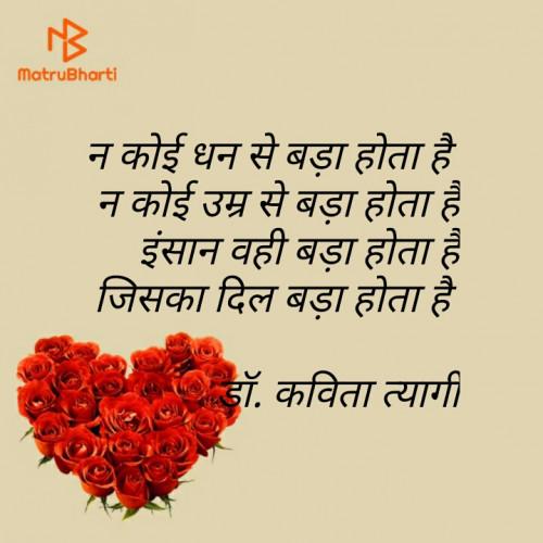 Post by Dr kavita Tyagi on 31-Jul-2020 10:04am