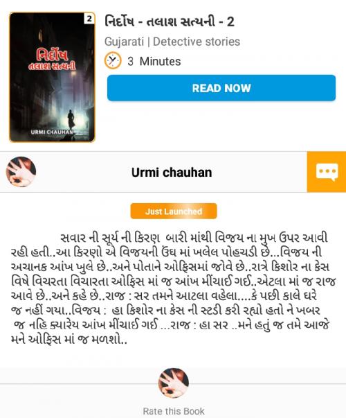 Post by Urmi chauhan on 31-Jul-2020 02:51pm