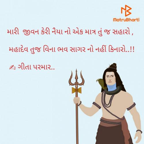 Post by Parmar Geeta on 31-Jul-2020 09:16pm