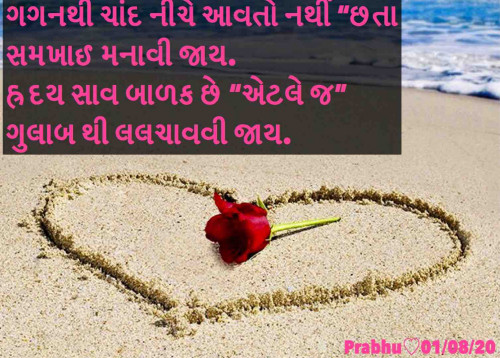 Post by પ્રભુ on 01-Aug-2020 11:55am