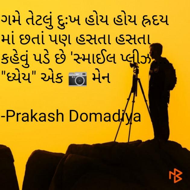 Post by Prakash Domadiya on 01-Aug-2020 07:25pm