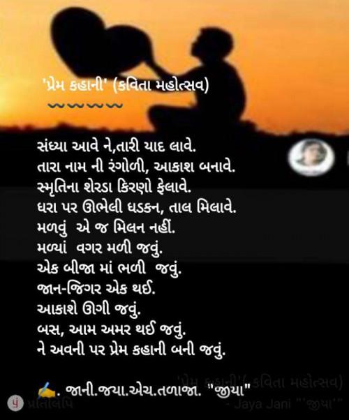 Post by Jaya.Jani.Talaja. on 01-Aug-2020 11:37pm