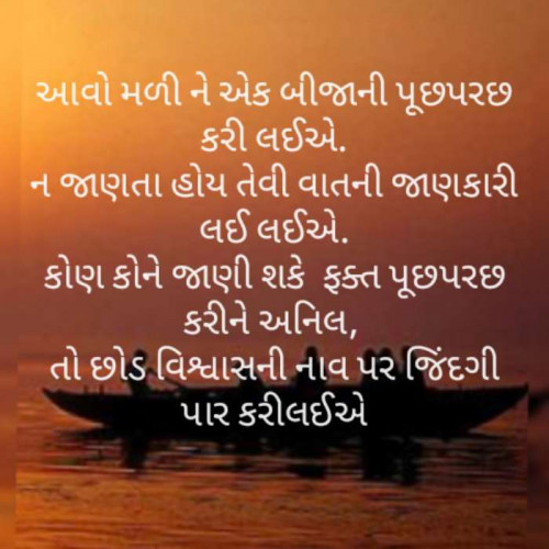 Post by Anil Bhatt on 02-Aug-2020 12:57am