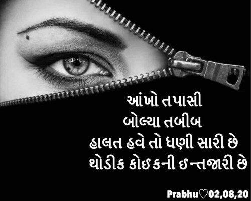 Post by પ્રભુ on 02-Aug-2020 11:03am