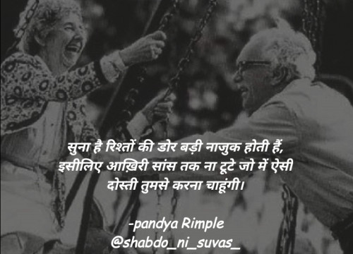 Post by Pandya Rimple on 02-Aug-2020 01:40pm