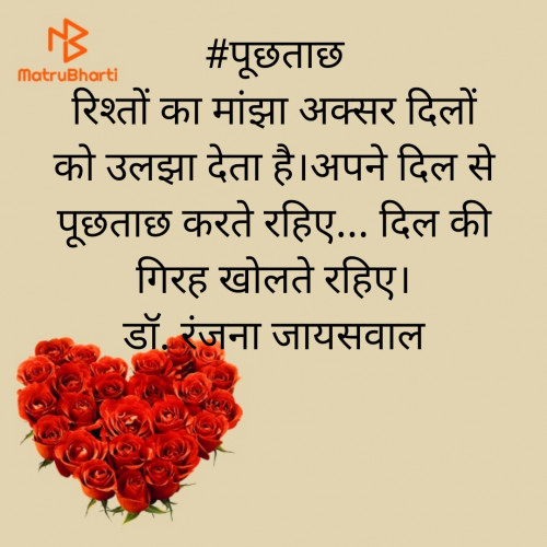 Post by Dr.Ranjana Jaiswal on 02-Aug-2020 01:53pm