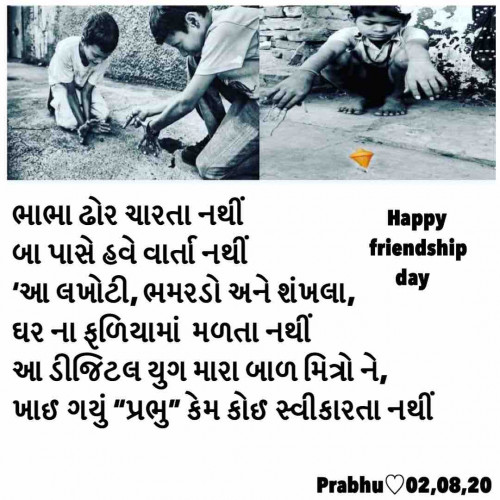 Post by પ્રભુ on 02-Aug-2020 08:01pm