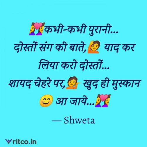 Post by Shweta Singh on 02-Aug-2020 11:27pm