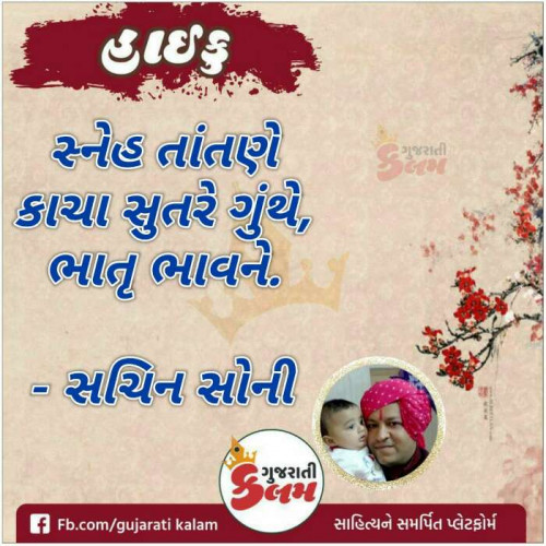 Post by Sachin Soni on 03-Aug-2020 01:23pm