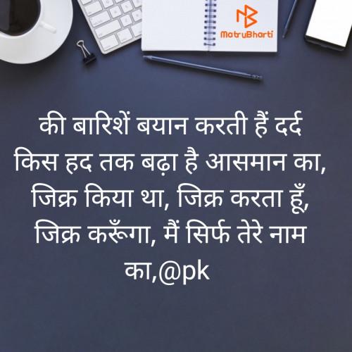 Post by प्रवीण बसोतिया on 03-Aug-2020 05:24pm