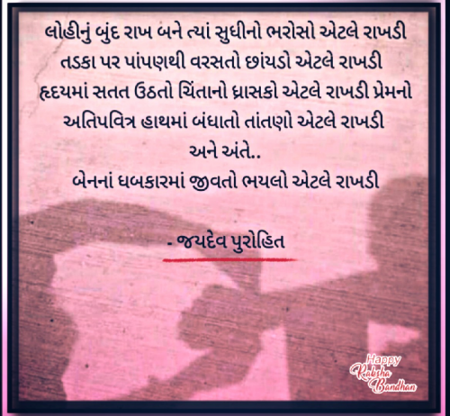 Post by JAYDEV PUROHIT on 03-Aug-2020 06:15pm
