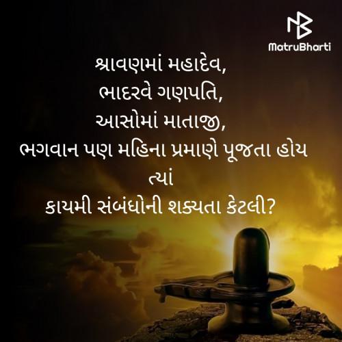Post by ઊર્મિ ભટ્ટ.. on 04-Aug-2020 10:45am