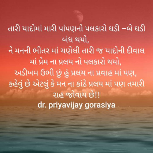 Post by Dr Priya Gorasiya on 04-Aug-2020 03:12pm