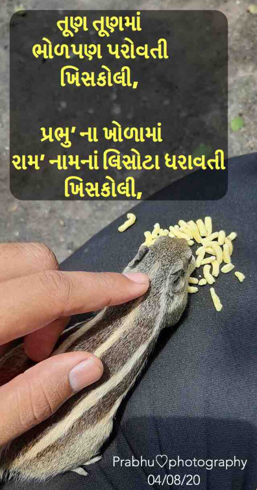 Post by પ્રભુ on 04-Aug-2020 05:44pm