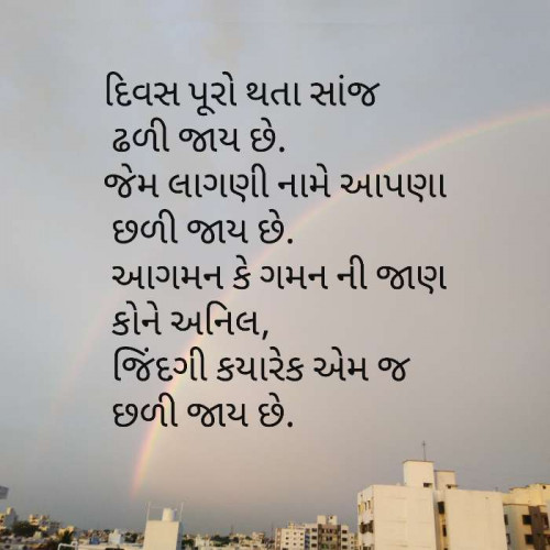 Post by Anil Bhatt on 04-Aug-2020 06:48pm