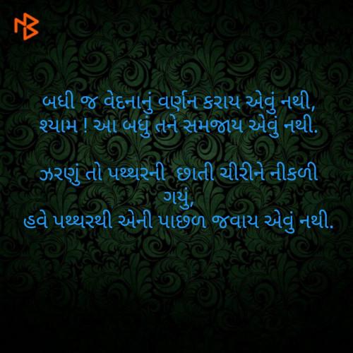Post by Daxa Parmar Zankhna. on 04-Aug-2020 08:18pm