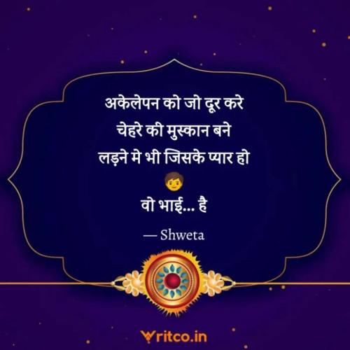 Post by Shweta Singh on 04-Aug-2020 09:40pm