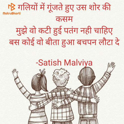 Post by Satish Malviya on 04-Aug-2020 11:32pm