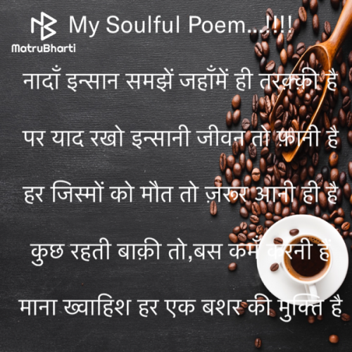 Post by Rooh   The Spiritual Power on 05-Aug-2020 01:18am