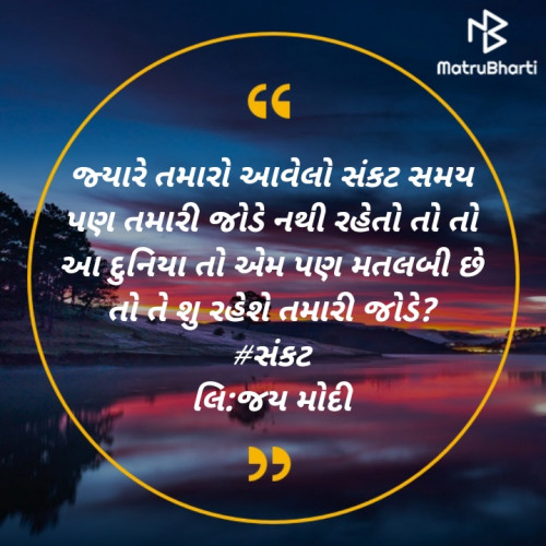 Post by Jay Modi on 05-Aug-2020 07:05am