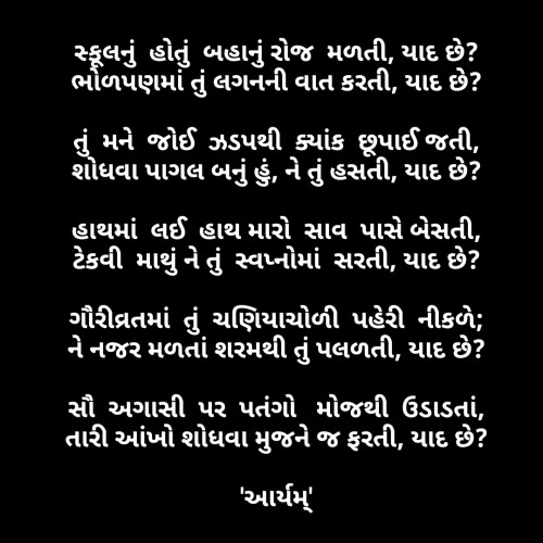 Post by Parmar Bhavesh આર્યમ્ on 05-Aug-2020 09:59am