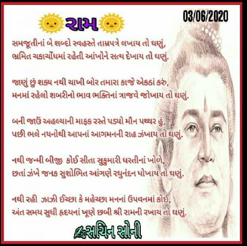 Post by Sachin Soni on 05-Aug-2020 01:30pm