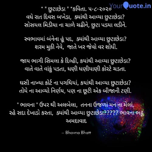 Post by Bhavna Bhatt on 05-Aug-2020 01:43pm