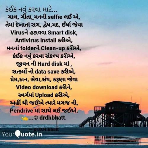 Post by Dr.Bhatt Damaynti H. on 05-Aug-2020 06:11pm