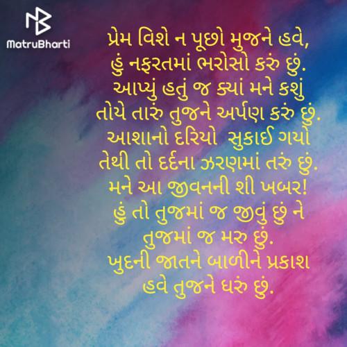 Post by Daxa Parmar Zankhna. on 06-Aug-2020 12:13am