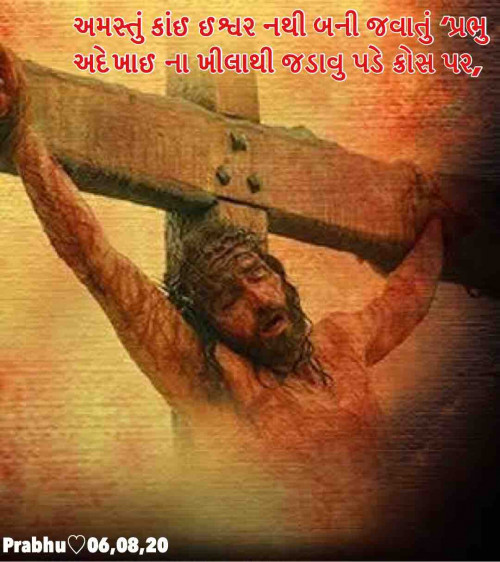 Post by પ્રભુ on 06-Aug-2020 08:30am
