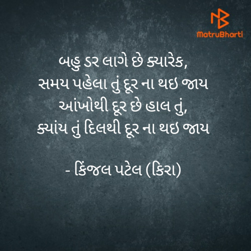 Post by Kinjal Patel on 06-Aug-2020 08:42am