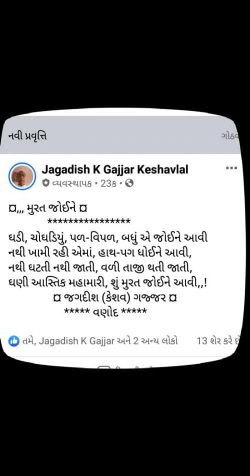 Post by Jagadish K Gajjar Keshavlal BHAGAT on 06-Aug-2020 11:50am