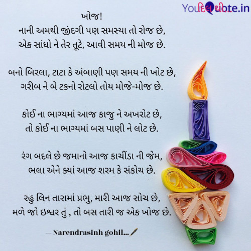 Post by Gohil Narendrasinh on 06-Aug-2020 12:55pm