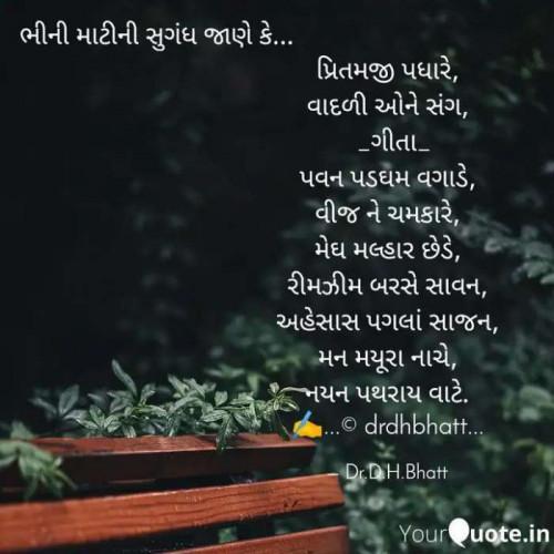 Post by Dr.Bhatt Damaynti H. on 07-Aug-2020 12:12am