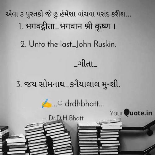 Post by Dr.Bhatt Damaynti H. on 07-Aug-2020 04:50pm