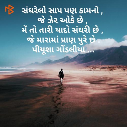 Post by Piyusha on 08-Aug-2020 01:55pm