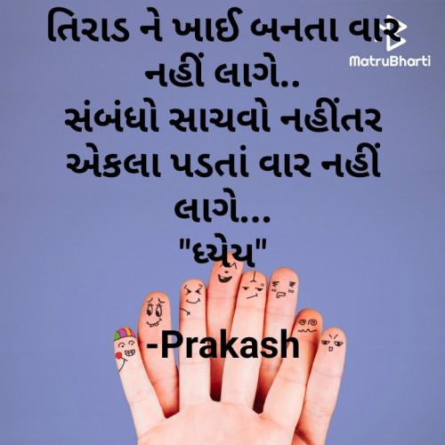 Post by Prakash on 08-Aug-2020 02:14pm