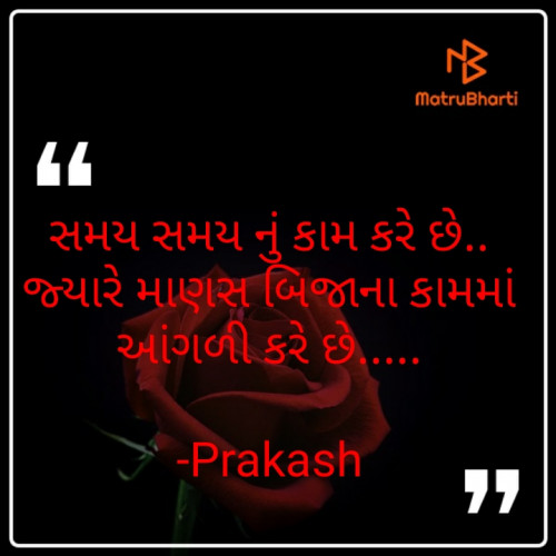 Post by Prakash on 08-Aug-2020 02:19pm