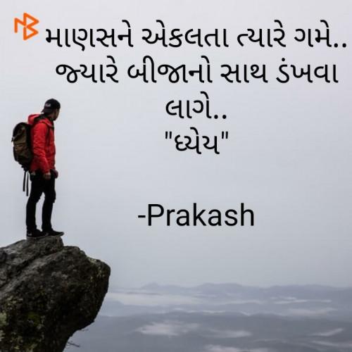 Post by Prakash on 08-Aug-2020 02:22pm