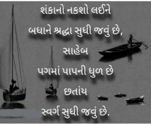 Post by Shakuntla Banker on 08-Aug-2020 11:01pm