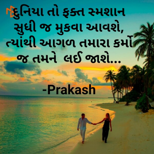Post by Prakash on 09-Aug-2020 10:24am