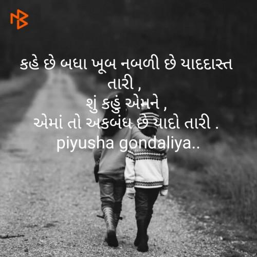 Post by Piyusha on 09-Aug-2020 12:05pm